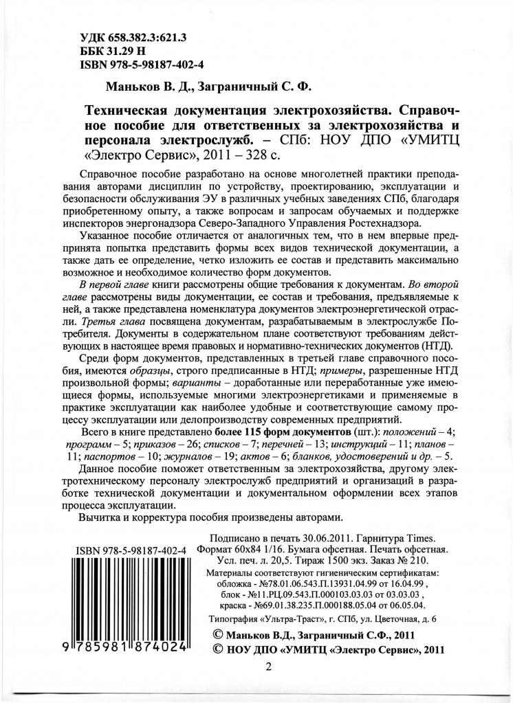 Должностная инструкция электромонтёра по испытаниям и измерениям